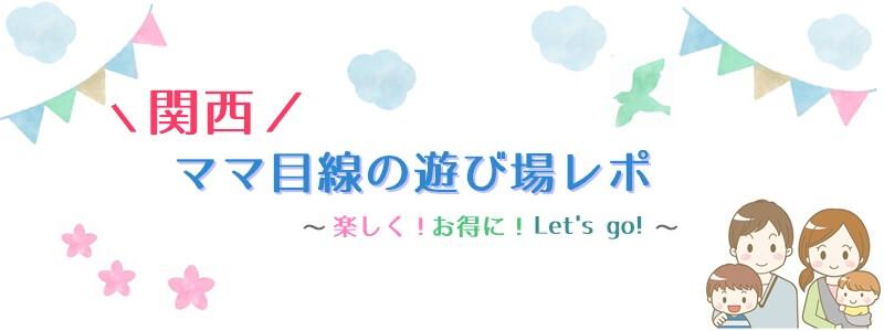 関西・ママ目線の遊び場レポ